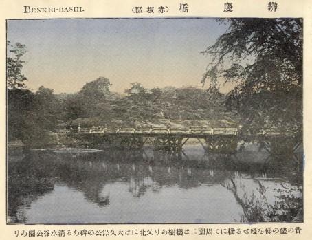 34 弁慶橋