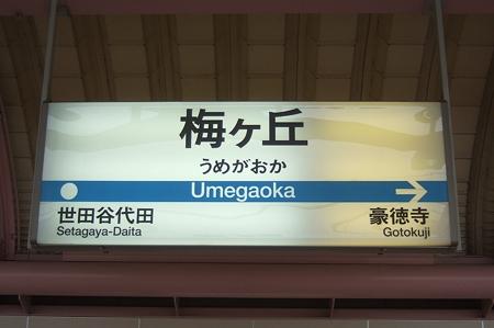 04_駅名標 梅ヶ丘