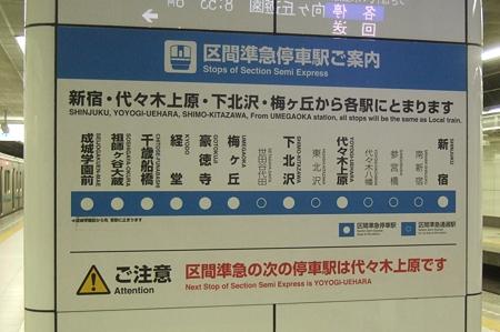 02_小田急地下ホーム 区間準急停車駅案内