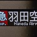 京成3050形行先 【特急】羽田空港
