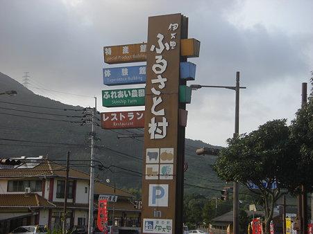 道の駅伊万里