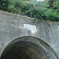 岩崎第2トンネル