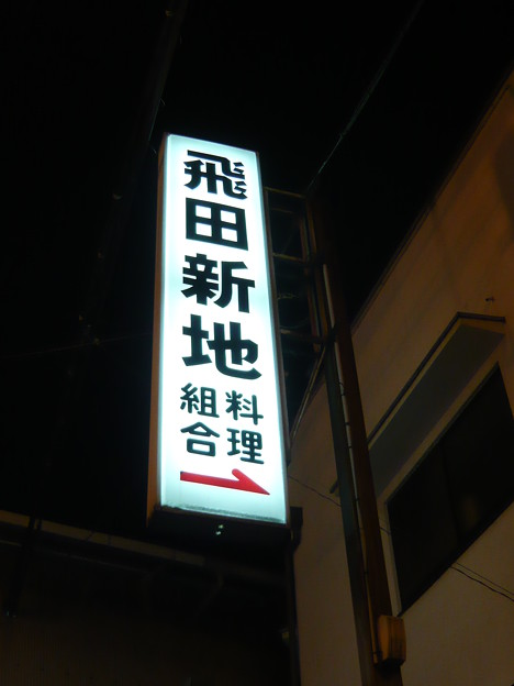 Photos: 飛田新地1