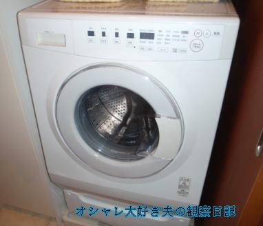 無印良品のドラム式洗濯乾燥機(リコールのお知らせ) | オシャレ大好き夫と、娘の服を買いすぎる妻 - 楽天ブログ