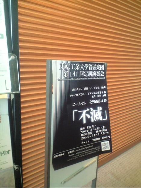 写真: 東京工業大学管弦楽団第141回定期演奏会チラシ