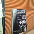 東京工業大学管弦楽団第141回定期演奏会チラシ