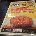 写真: カレーハウスCoCo壱番屋 学割満腹カレー