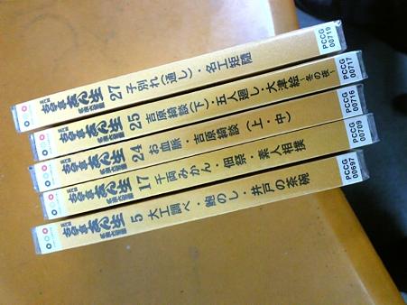 本日購入は志ん生5枚 #rakugo
