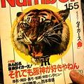 Photos: 阪神が好きやねん via Number155