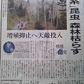 Photos: 石川遼のか?