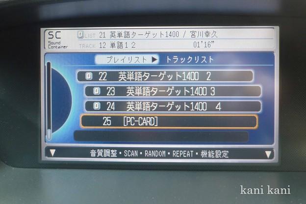 RB1のサウンドコンテナ