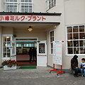 Photos: 小樽ミルク・プラント