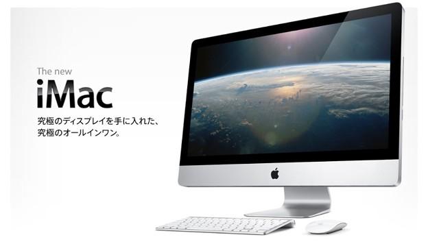 写真: 20091021_imac
