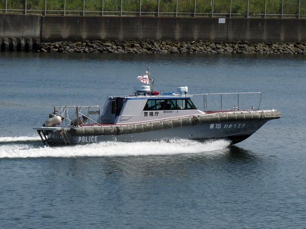 Photos: 東京湾岸警察署 わかちどり