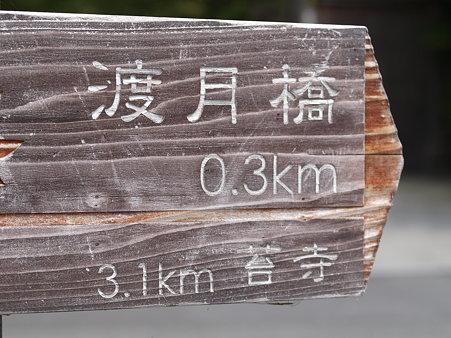 渡月橋看板