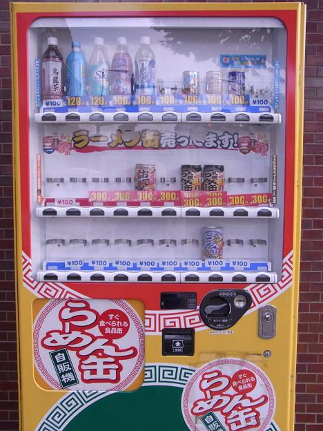 [笑] ラーメンの自販機