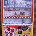Photos: [笑] ラーメンの自販機