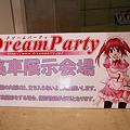 DreamParty東京2012春(2012.05.06)_痛車