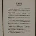 Photos: 120507-4関西ツーリング・夫婦岩