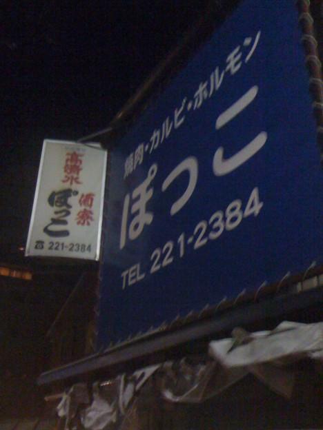 110212 ぽっこ - 看板