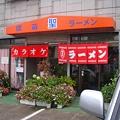 カラオケ 喫茶 聖 ラーメン@東道野辺