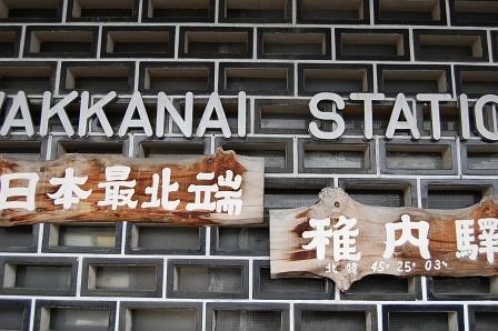 稚内駅看板