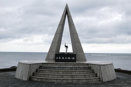 日本最北端の地の碑は、昭和43年(1968年)建立