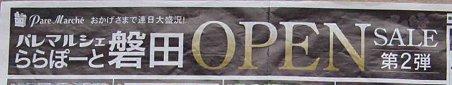 パレマルシェららぽーと磐田 2009年6月25日(木)  オープン 2段-210626-9