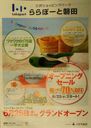 lalaport iwata-210626-8