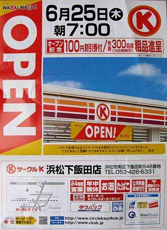 circlek hamamatsushimoiida-210627-4