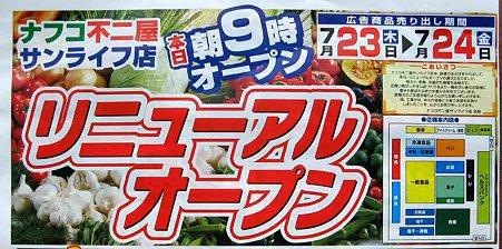 nafco fujiya sunlife-210723-4