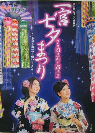 一宮 七夕まつり 2009' 7月26日(日) 最終日-210726-1