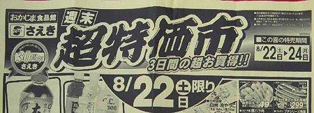 okajima syokuhinkan-210823-4