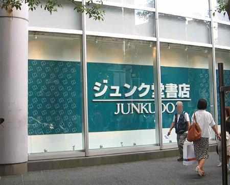 ジュンク堂 ロフト名古屋店 2009年8月14日(金) オープン-210823-3