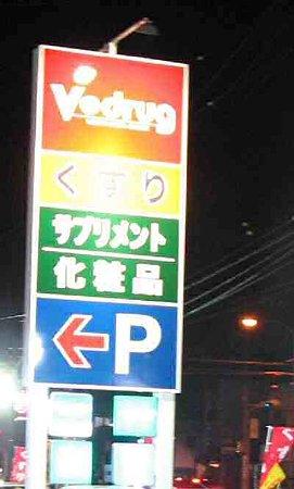 V・drug一宮公園通店 2006年2月22日(木) オープン-180222-2