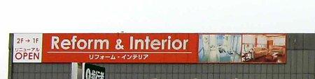 cainz home nagoya minato-210923-4