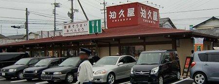知久屋三保店 10月20日(水) オープン4日目-211024-5