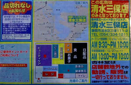kyourindo shimizumihoten-211024-4