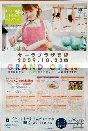 sala plaza toyohashi-211025-4