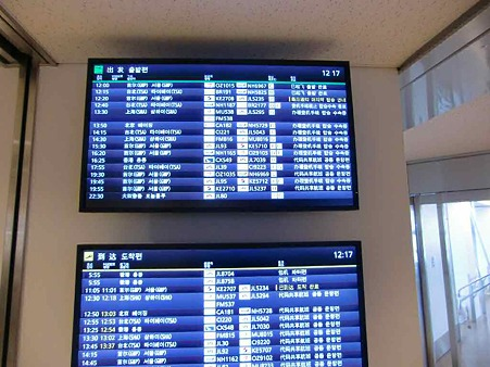 tokyo international airport-221223-8