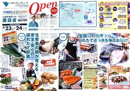 itiyama mart suwaten-230423-4