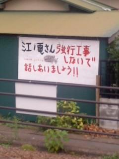 踏切閉鎖抗議看板1(7月7日、稲村ガ崎)
