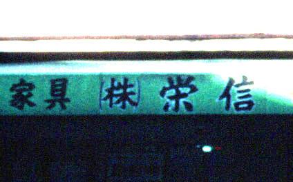 松田海陸運送に隣接する建物の庇(伊予鉄道高浜線高浜駅付近,1998/10/5)(s112/4e)