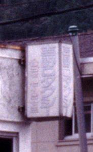 吉野タクシー営業所の看板(吉野口駅,1998/10/8)(s113-20)