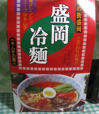 盛岡冷麺1