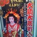 大須大道町人祭(ポスター1)