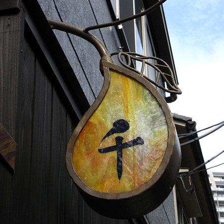 神楽坂界隈 (16)