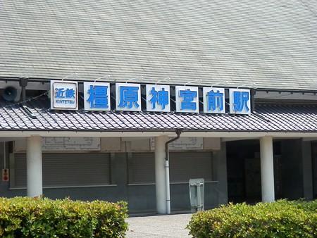 橿原神宮前駅の写真15