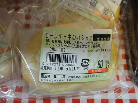ロールケーキのハシっこ(道の駅・あいとうマーガレットステーション【滋賀】)