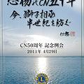 333-C地区 船橋LC CN50周年記念例会